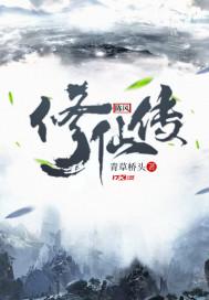 陈风修仙传