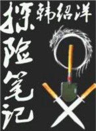 韩绍洋探险笔记