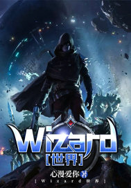 Wizard世界