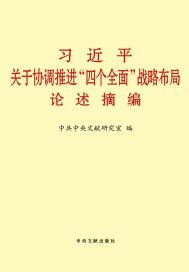 """习近平关于协调推进""""四个全面""""战略布局论述摘编"""