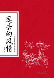 远去的风情——贺享雍乡风民俗小说选