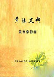 黄陵文典·黄帝祭祀卷