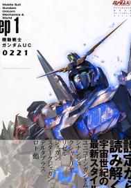 机动战士高达UC0221