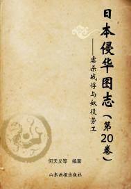 日本侵华图志(第20卷)——虐杀战俘与奴役劳工(出版)