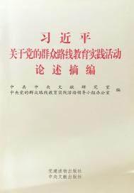 习近平关于党的群众路线教育实践活动论述摘编(出版)