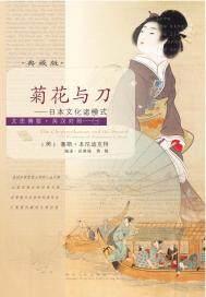 菊花与刀——日本文化诸模式