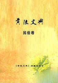 黄陵文典·民俗卷