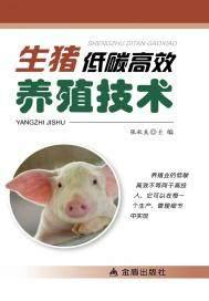 生猪低碳高效养殖技术