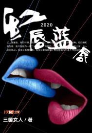 2020红唇蓝唇