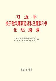 习近平关于党风廉政建设和反腐败斗争论述摘编(出版)