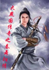 大燕国传奇之秦舞阳传