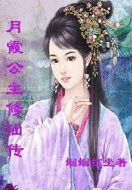 月霞公主修仙传