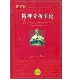 精神分析引论(中文珍藏版)