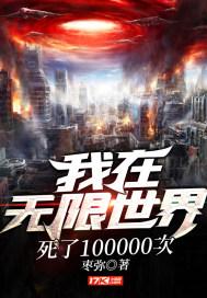 我在无限世界死了100000次