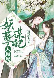 凤逆九天:妖孽谋妃太倾城