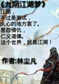 九阴江湖梦