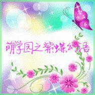 萌学园之紫蝶幻语