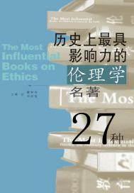 历史上最具影响力的伦理学名著27种