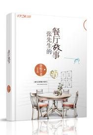 张先生的餐厅故事