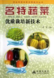 名特蔬菜优质栽培新技术