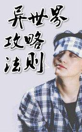 EXO之脸红的思春期