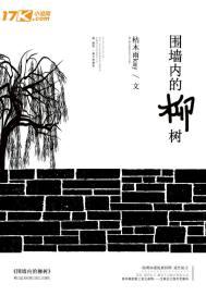 围墙内的柳树