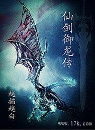 仙剑御龙传