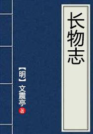 长物志(出版)