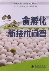 禽孵化新技术问答