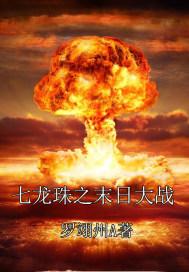 七龙珠之末日大战