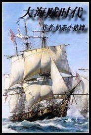 大海贼的时代