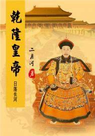 乾隆皇帝——日落长河(出版)