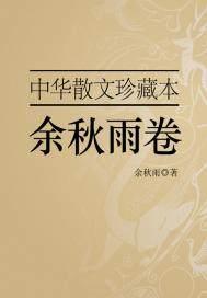 中华散文珍藏本——余秋雨卷