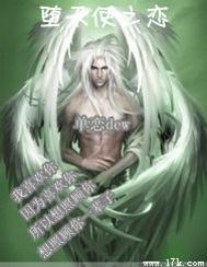 堕天使之恋