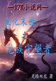生化末世之龙族守望者