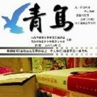 青鸟文学社
