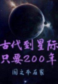 古代到星际只要200年