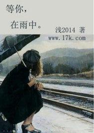 等你在雨中