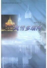 风雪多瑙河——欧洲著名侨领张曼新传奇