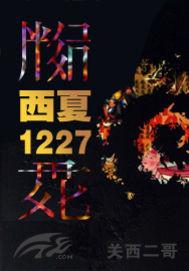 西夏1227