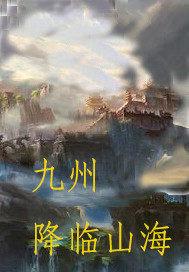 九州降临山海