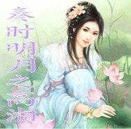 秦时明月之高湘公主