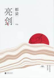 亮剑(出版)