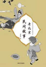 老北京民间故事