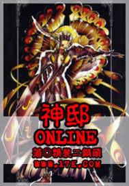 神邸online