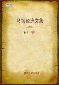 马镔经济文集