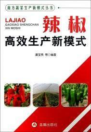 辣椒高效生产新模式