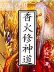 香火修神道
