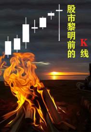 股市黎明前的K线