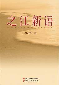 之江新语(出版)